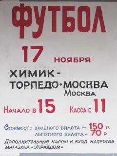 Dserschinsk-Torpedo