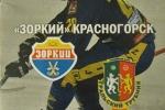 HK Zorky Krasnogorsk_44