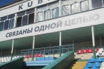 krasnodar-stadion-trud_06