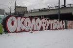 moskau_street_34